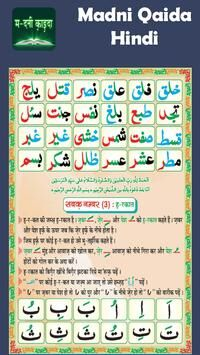 Madni Qaida in Hindi